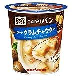 ポッカサッポロ じっくりコトコトスープ こんがりパン クリーミークラムチャウダー (カップ)