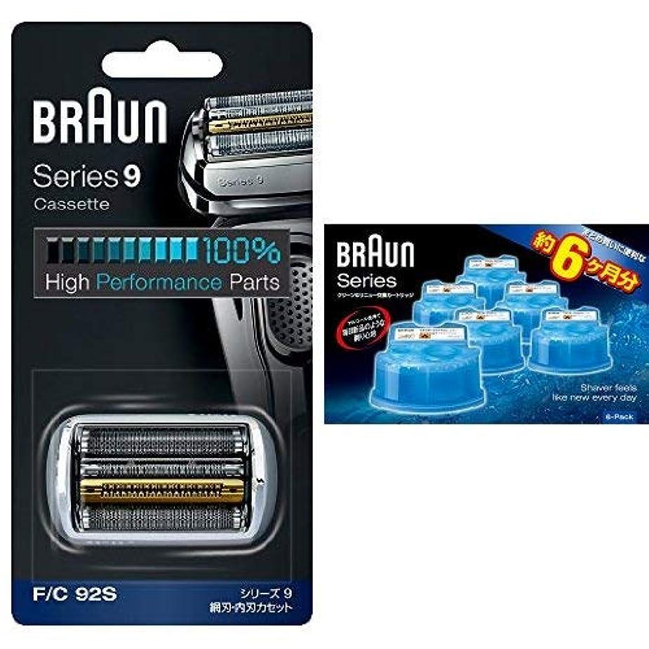 【正規品】 ブラウン シェーバー シリーズ9 替刃 網刃?内刃一体型カセット シルバー F/C92S & アルコール洗浄液 メンズシェーバー用 6個入り CCR6 CR 正規品