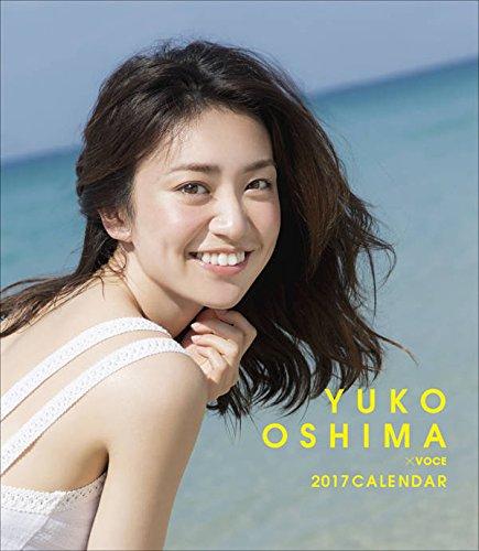 YUKO OSHIMA ×VOCE 2017 CALENDAR(卓上) (講談社カレンダー)