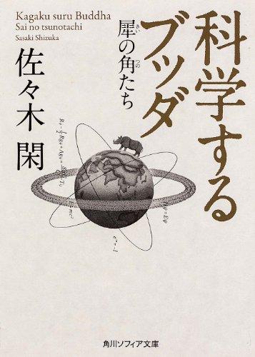 科学するブッダ  犀の角たち (角川ソフィア文庫)