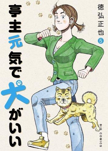 亭主元気で犬がいい 5 (ビッグコミックス)の詳細を見る
