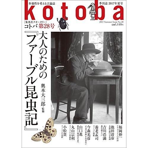 kotoba(コトバ)2017年夏号
