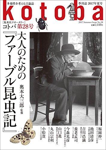 kotoba(コトバ)2017年夏号の詳細を見る