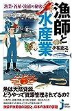 漁師と水産業 漁業・養殖・流通の秘密 (じっぴコンパクト新書) 画像