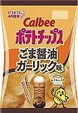 カルビー ポテトチップスごま醤油ガーリック味 55g ×12袋