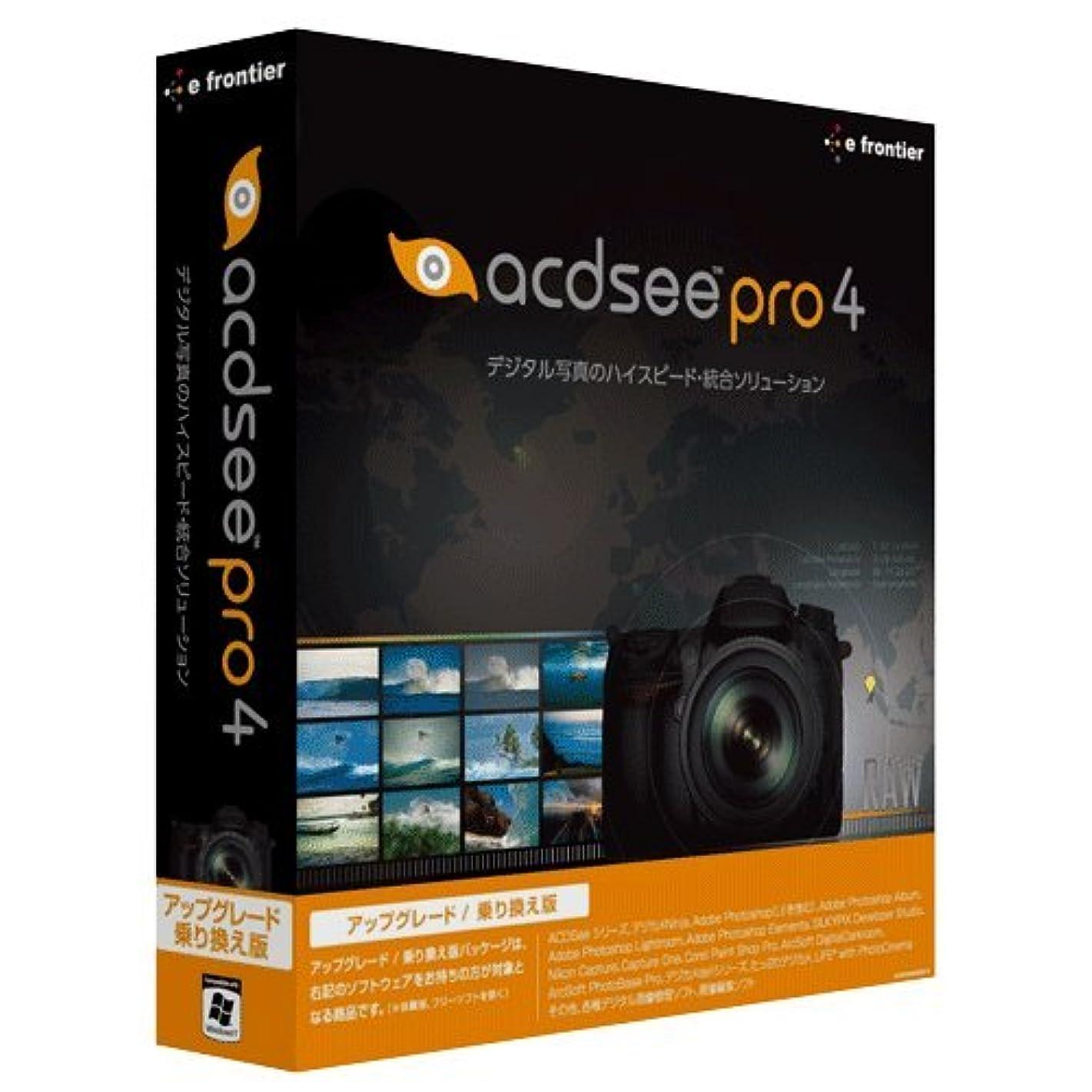 航空会社悪性密度ACDSee Pro 4 アップグレード/乗り換え版
