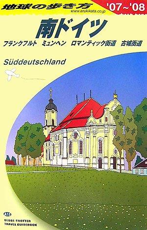 A15 地球の歩き方 南ドイツ 2007~2008