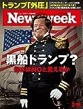 Newsweek (ニューズウィーク日本版) 2017年 2/14 号 [黒船トランプ? 日本はNOと言えるか]