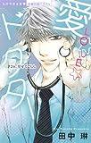 愛☆LOVE☆ドクター  / 田中 琳 のシリーズ情報を見る
