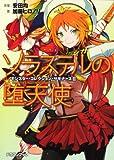 モンスター・コレクション・サモナーズ / 加藤 ヒロノリ のシリーズ情報を見る