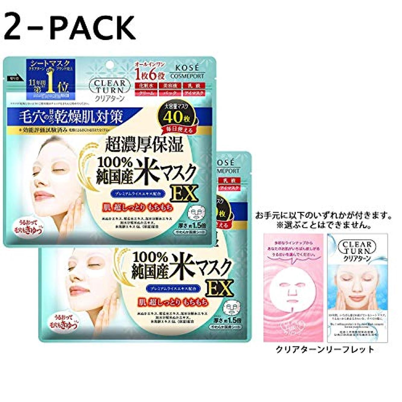 拷問デコレーション署名【Amazon.co.jp限定】KOSE クリアターン 純国産米マスク EX 40枚入 2P+リーフレット付き