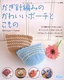 かぎ針編みのかわいいポーチとこもの―すぐ編めるポーチがいっぱい! (レディブティックシリーズ no. 2842) 画像