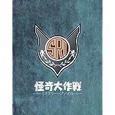 怪奇大作戦 ミステリー・ファイル [Blu-ray]