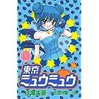東京ミュウミュウ なかよし60周年記念版(2) (なかよしコミックス)