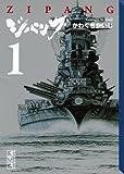 ジパング(1) (講談社漫画文庫)