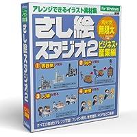 さし絵スタジオ2ビジネス・産業編 Win版