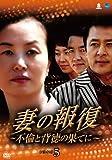 妻の報復 ~不倫と背徳の果てに~ DVD-BOX5[DVD]