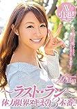 AV引退! ! ~ラスト・ラン~ 体力限界ヌキまくり3本番! !  Maika ムーディーズ [DVD]