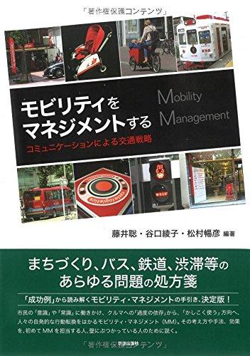 モビリティをマネジメントする コミュニケーションによる交通戦略の詳細を見る