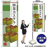 のぼり旗 抹茶カステラ SNB-2989 (受注生産)