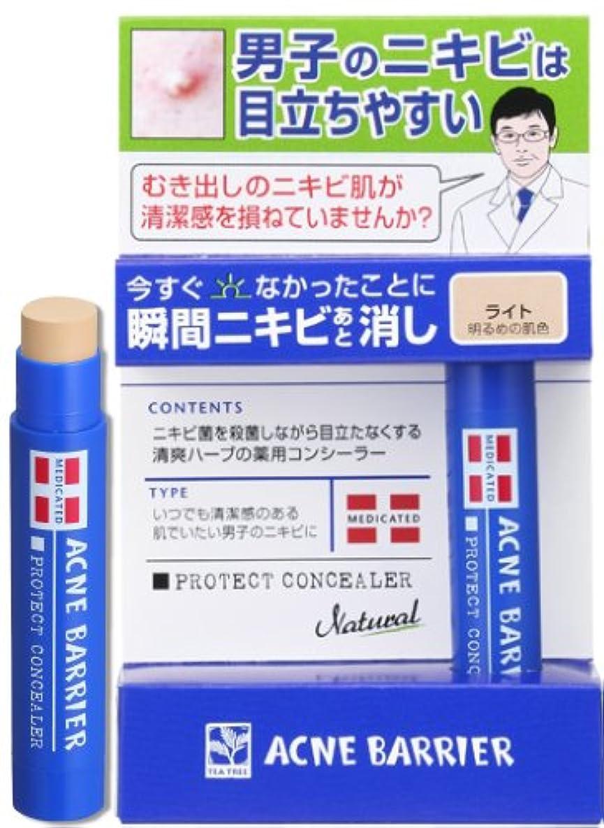 ステッチ世辞段階メンズアクネバリア 薬用コンシーラー ライト 5g