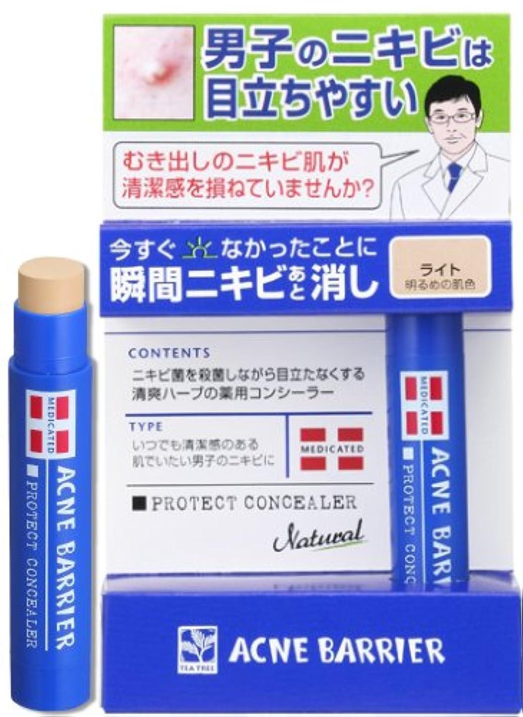 血統シーサイド説得力のあるメンズアクネバリア 薬用コンシーラー ライト 5g