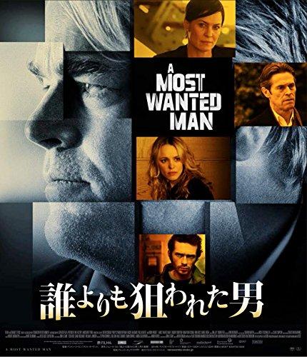 誰よりも狙われた男 スペシャル・プライス [Blu-ray]