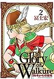 ワルキューレの栄光 2巻 (ブレイドコミックス)