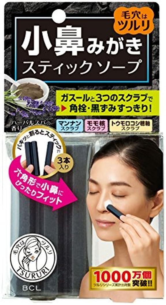 オフ手足増強ツルリ小鼻磨きソープ