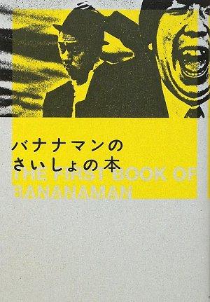 バナナマンのさいしょの本の詳細を見る