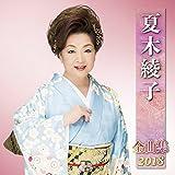 夏木綾子全曲集2018