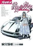 彼女のカレラ 22 (プレイボーイコミックス)