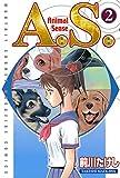 A.S.(2) (月刊少年マガジンコミックス)