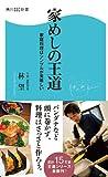 家めしの王道 家庭料理はシンプルが美味しい (角川SSC新書)
