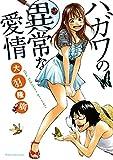 ハガワの異常な愛情 (芳文社コミックス)