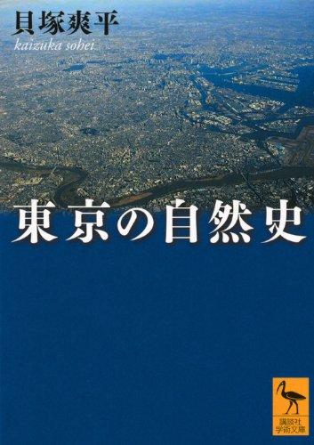 東京の自然史 (講談社学術文庫)