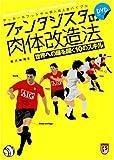 ファンタジスタの肉体改造法 世界への扉を開く10のスキル(DVD付) (サッカー&フットサル個人技上達バイブル)