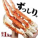 タラバガニ 特大 1Kg×1肩 ボイル 天然 たらば蟹 脚 フルシェイプ