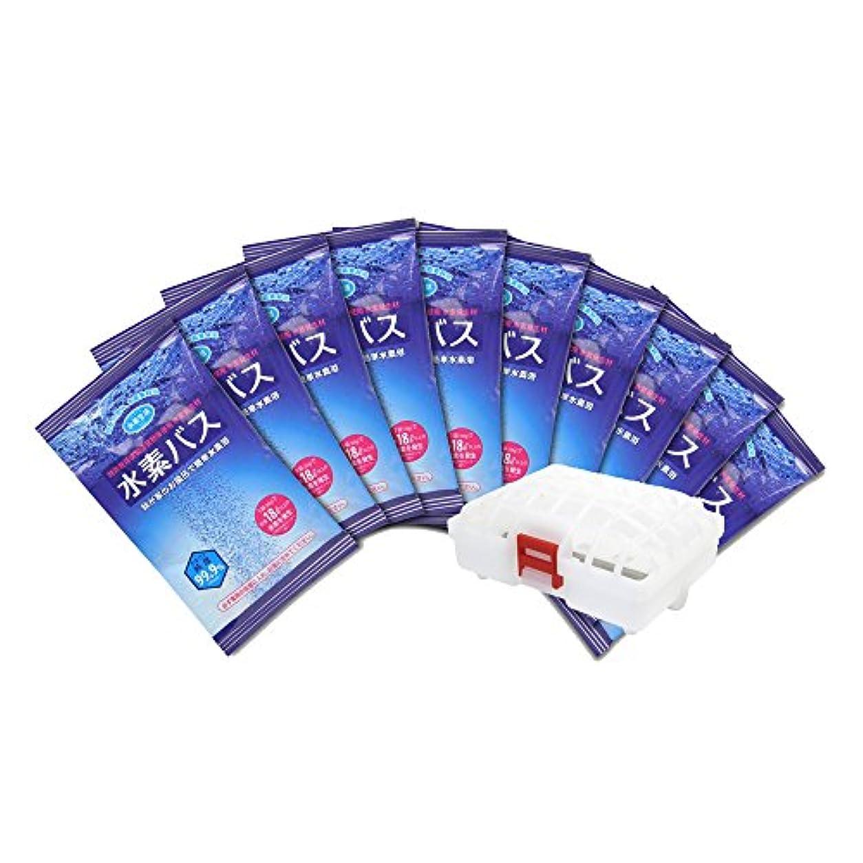 心配振る舞う朝の体操をする水素バス スターターセット 入浴剤30g×10袋 専用ケース1個付き