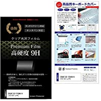 メディアカバーマーケット FRONTIER FRXN810 [15.6インチ(1920x1080)]機種で使える【シリコンキーボードカバー フリーカットタイプ と 強化ガラスと同等の高硬度 9Hフィルム のセット】