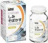 【Amazon.co.jp 限定】【第3類医薬品】 PHARMA CHOICE しみそばかす シスビタオール 210錠