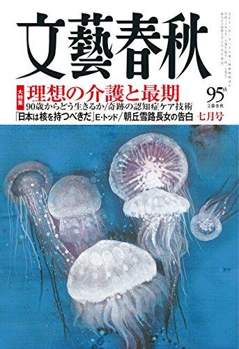 文藝春秋 2018年 07 月号 [雑誌]