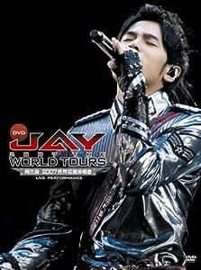 ジェイ 2007 ザ・ワールド・ツアーズ [DVD]