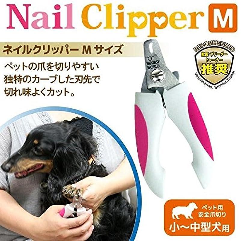おばあさん意欲くつろぎFANTASY WORLD ペット用安全爪切り ネイルクリッパー Mサイズ NC-M2
