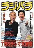 ラジパラ―TBSラジオ大研究/コサキン『ラジオパラダイス』を語る (三才ムック VOL. 144)