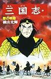 三国志 (43) 蜀の明暗 (希望コミックス (129))