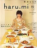 栗原はるみ haru_mi (ハルミ) 2007年 10月号 [雑誌]