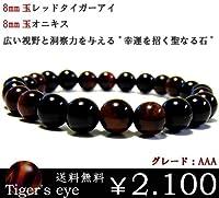 [ジュライス]juraice 大粒8mmレッドタイガーアイ数珠ブレスレット 18