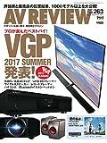AVレビュー(AV REVIEW) 263号 (2017-07-15) [雑誌]