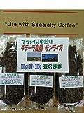 自家焙煎コーヒー豆【ブラジル】ダテーラ農園・サンライズ、100g×3袋=300g(豆のまま)/ネコポス便発送